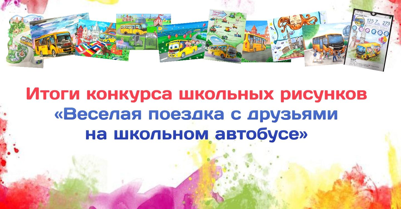 "Итоги конкурса школьного рисунка! – ООО ""Русавтопром"""