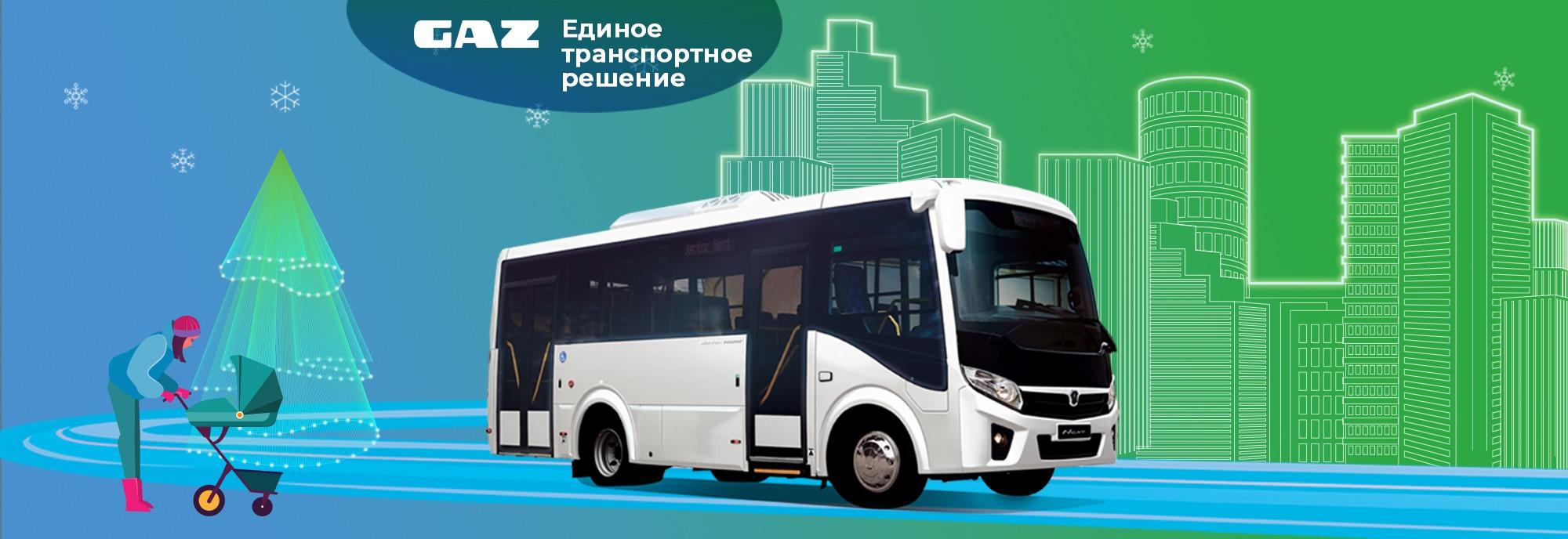 Спецпредложение ВЫГОДА до 418 700 ₽ при покупке Автобуса Вектор NEXT. Десктопное изображение.