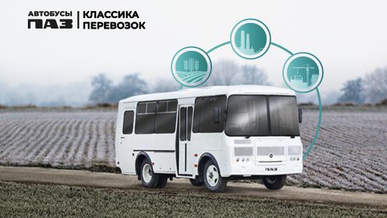 Спецпредложение ЛИЗИНГ 0% на 3 года при покупке автобусов ПАЗ. Изображение для предпросмотра