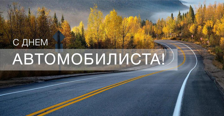 Поздравляем с Днем автомобилиста!