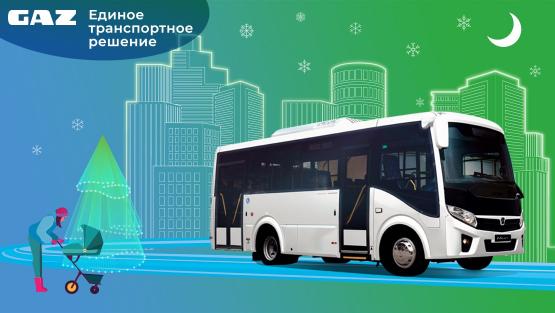 Спецпредложение ВЫГОДА до 418 700 ₽ при покупке автобуса Вектор NEXT. Изображение для предпросмотра