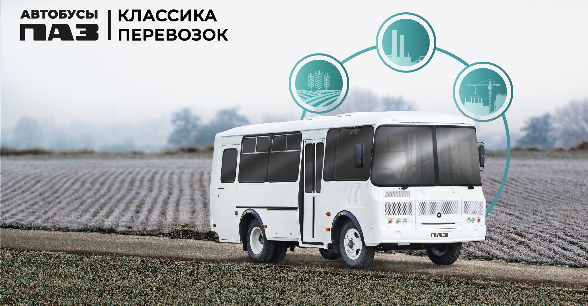 Спецпредложение ЛИЗИНГ 0% на 3 года при покупке автобусов ПАЗ