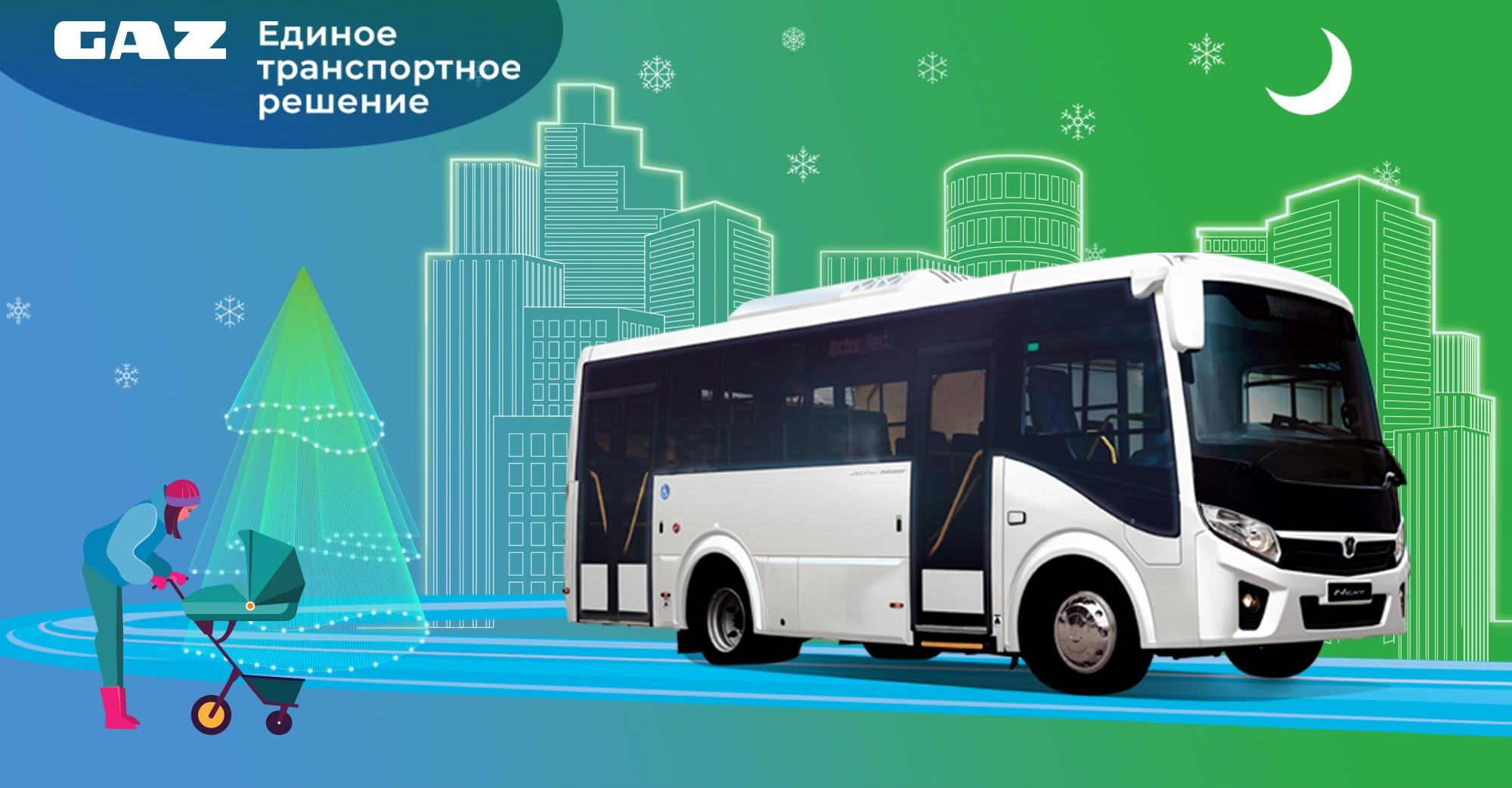 Спецпредложение ВЫГОДА до 418 700 ₽ при покупке автобуса Вектор NEXT