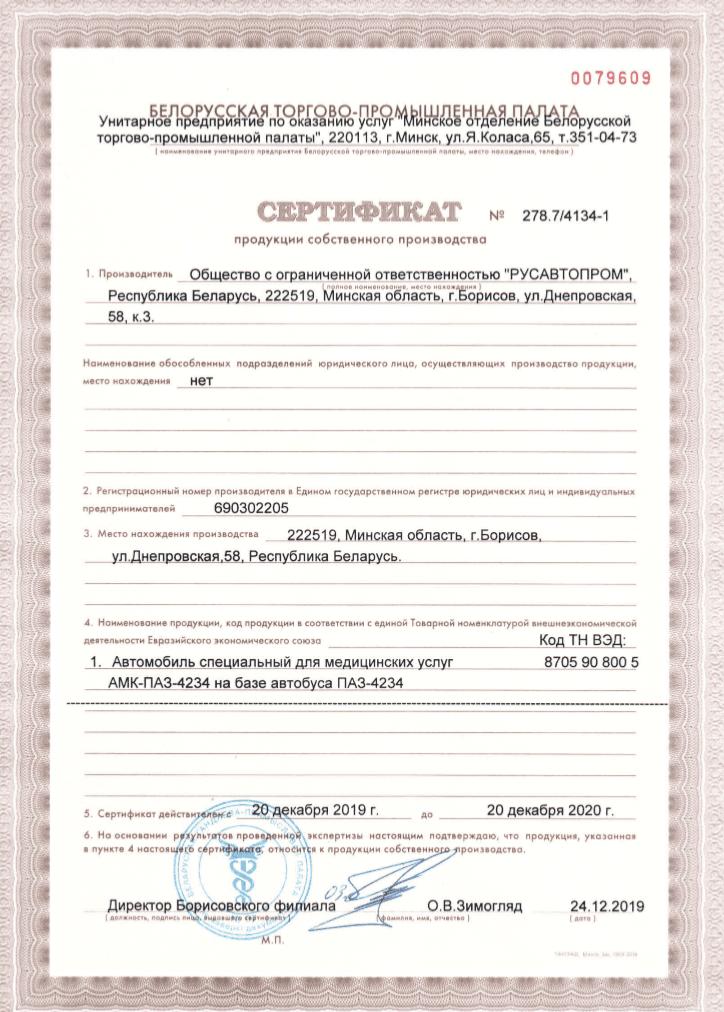"""Сертификаты продукции собственного производства – ООО """"Русавтопром"""""""